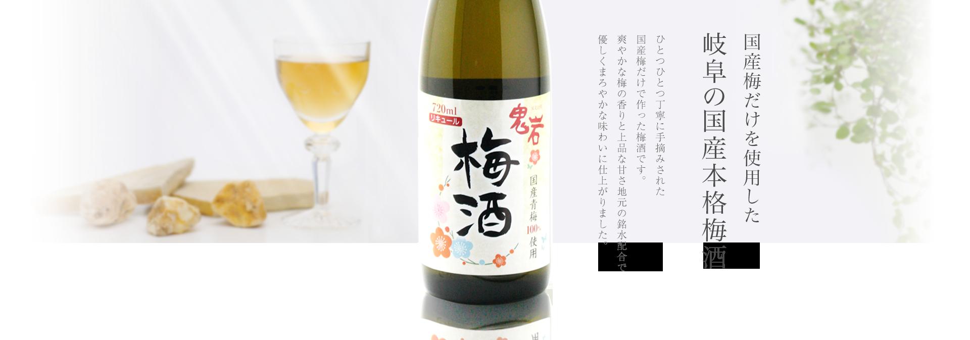 国産梅だけを使用した、岐阜の国産本格梅酒