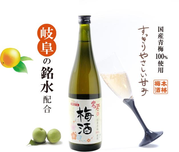 oniiwa-umeshu